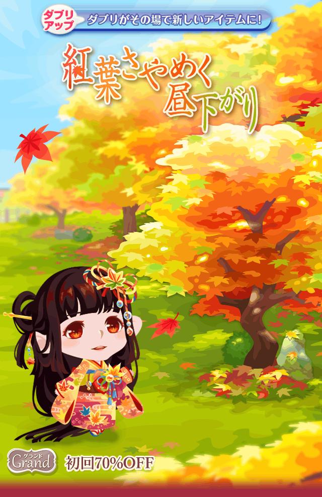 【ガチャ】「紅葉さやめく昼下がり」登場