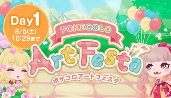 【イベント】第3回ポケコロアートフェスタ Day1
