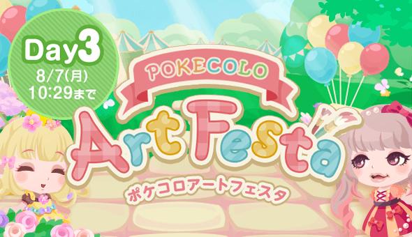 【イベント】第3回ポケコロアートフェスタ Day3
