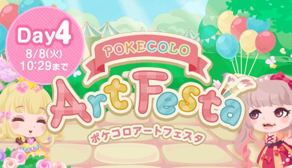 【イベント】第3回ポケコロアートフェスタ Day4