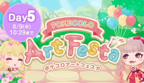 【イベント】第3回ポケコロアートフェスタ Day5