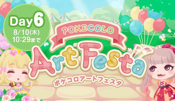 【イベント】第3回ポケコロアートフェスタ Day6