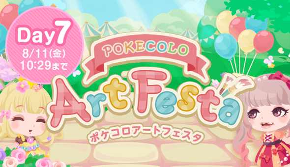 【イベント】第3回ポケコロアートフェスタ Day7