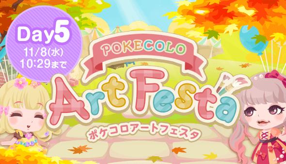 【イベント】第4回ポケコロアートフェスタ Day5
