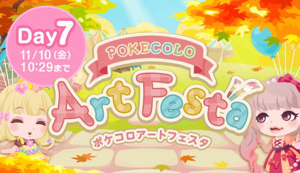 【イベント】第4回ポケコロアートフェスタ Day7