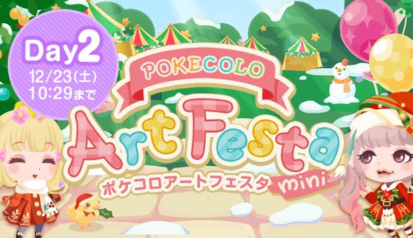 【イベント】ポケコロアートフェスタミニ Day2