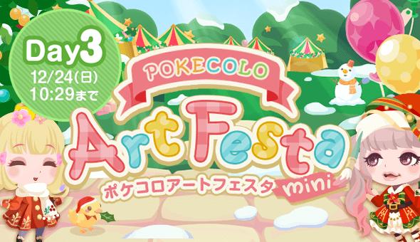【イベント】ポケコロアートフェスタミニ Day3