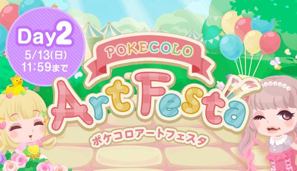 【イベント】第6回ポケコロアートフェスタ Day2