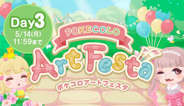 【イベント】第6回ポケコロアートフェスタ Day3