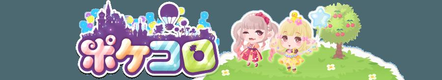 ポケコロ公式ブログ